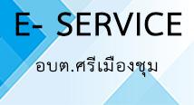ระบบ E-Service ตำบลศรีเมืองชุม